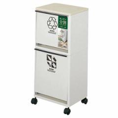 送料無料 ゴミ箱 分別 おしゃれ 資源ゴミ 分別 ワイドワゴン 2段 30.5L ごみ箱 ダストBOX くずかご ダストボックス