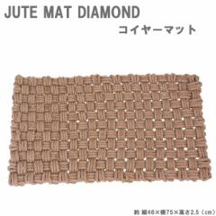 玄関マット 屋外 おしゃれ JUTE MAT MOSS STITCH ...