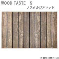 玄関マット 屋外 おしゃれ ノスタルジアマット WOOD TASTE S ZZGG5021 NOSTALGIA MAT