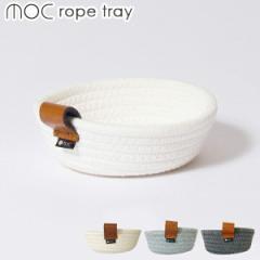 マルチトレイ モック rope tray S ロープ 小物収納 収納ケース 小物入れ 収納