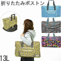 郵 メール便 対応 キャリーオン ボストンバッグ コンパクト ポケッタブル バッグ 折りたたみ エコバッグ 旅行サブバッグ 買い物袋