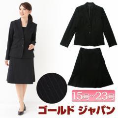 大きいサイズ レディース スーツ 2点セット スカート ジャケット フォーマル 上下 LL 2L 3L 4L 5L 6L 13号 15号 17号 19号 21号 23号 黒