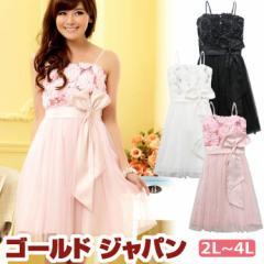 ミニ ショート ミディアムドレス 結婚式白 ブラック 黒 ピンク りぼんエレガント華やか2L 3L 4L スパンコール花キュート人気 夏 新作