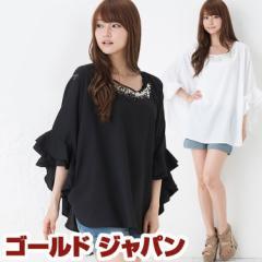 トップス 黒 白 ブラック ホワイト ポンチョ ビジュー秋 物 重ね着可愛い 女性用 無地 シンプル シャツ アンサンブル M L 9号 11号