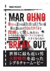 """送料無料 10%OFF SURF DVD BREAK OUT■大野""""MAR""""修聖シグネチャーDVD"""