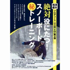 13-14 DVD snow How To 絶対役にたつ!スノーボードマル秘トレーニグ 相澤盛夫プロデュースHOW TO第二