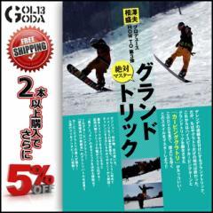 14-15 DVD snow HOW TO これならわかる!絶対マスターグランドトリック 相澤盛夫プロデュース第三弾