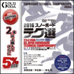 16-17 DVD snow テク選 2016スノーボード テク選 第23回JSBA全日本スノーボードテクニカル選手