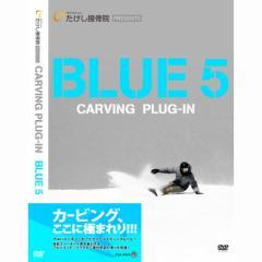 16-17 DVD snow BLUE 5 carving plug-in アルパインボードのフリーライディングムービー カービング  スノ
