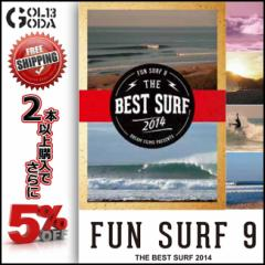 送料無料 10%OFF SURF DVD FUN SURF 9  THE BEST SURF 2014 人気シリーズの最新作 サーフィンDVD
