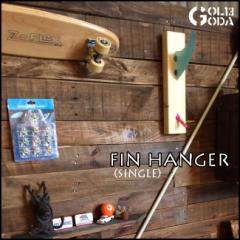 木製ハンガーラック FIN HANGER (SINGLE) バッグ 帽子 鞄 カバン  ハンガー  壁 サーフボードのフィン