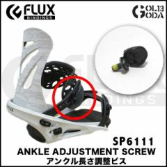 【スペアーパーツ】FLUX アンクル長さ調整ビス フラックス 部品Ankle Adjustment SCREW ビンディング