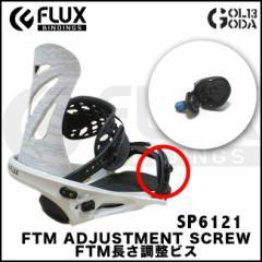 【スペアーパーツ】FLUX FTM長さ調整ビス フラックス 部品 FTM Adjustment SCREW ビンディング用ビスセ