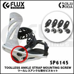 【スペアーパーツ】FLUX ツールレスアンクル取付ビスセット フラックス 部品Toolless Ankle Strap Moun