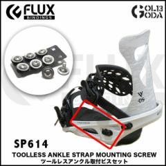 【スペアーパーツ】FLUX ショート取付ビスセット 16mm フラックス 部品 SHORT SCREW ビンディング用