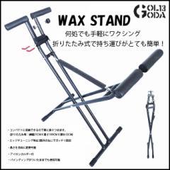 チューンナップ TUNE-UP STAND 折りたたみ 超軽量 ワックス スタンド WAX EASY STAND スノボ スノーボー