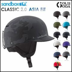 ヘルメット SANDBOX CLASSIC 2.0 ASIA FIT 国内正規品 アジアンフィット サンドボックス スノーボード