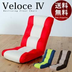 【送料無料】 レバー式 14段階リクライニング座椅子