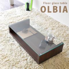 【送料無料】 ガラスローテーブル OLBIA【オルビア】