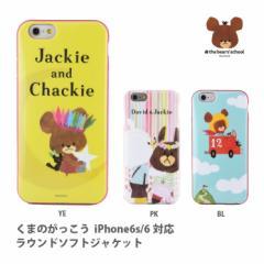 くまのがっこう・iPhone6s/6対応ラウンドソフトジャケット・KG-67