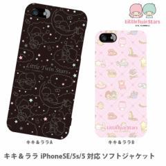 キキ&ララ iPhoneSE/5s/5対応ソフトジャケット