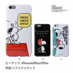 iPhone6 Plus ソフトケース スヌーピー 5.5インチ ソフトジャケット SNG-93