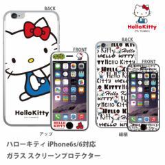 ハローキティ iPhone6s/6対応 ガラス スクリーンプロテクター