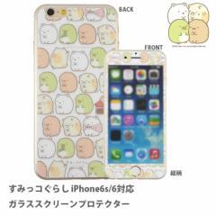 すみっコぐらし iPhone6s/6対応 ガラス スクリーンプロテクター