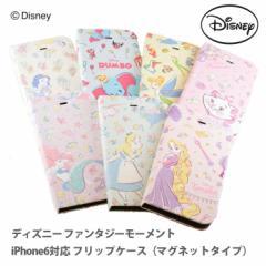 ディズニー ファンタジーモーメント・iPhone6対応フリップケース(マグネットタイプ)dn-260