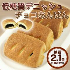 【糖質1個2.1g!食物繊維13g!】『低糖質デニッシュチョコあんぱん(1袋8個入り)』美味しい糖質制限食♪ダイエット中の方にもぴったりの