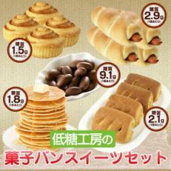 おやつにも朝食にも大活躍の低糖質パンとスイーツセット『低糖工房の菓子パンスイーツセット』