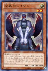 魔轟神レイヴン ウルトラレア DS14-JPL33 光属性 レベル2 【遊戯王カード】