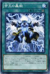 帝王の轟毅 ノーマル NECH-JP067 速攻魔法【遊戯王カード】