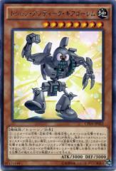 トゥーン・アンティーク・ギアゴーレム レア CPD1-JP022 地属性 レベル8【遊戯王カード】
