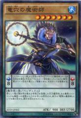 竜穴の魔術師 ノーマルパラレル SD29-JP002 水属性 レベル7【遊戯王カード】