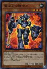 電磁石の戦士α(エレクトロマグネット・ウォリアー・アルファ) スーパーレア SDMY-JP001 地属性 レベル3【遊戯王カード】