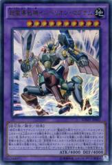超電導戦機インペリオン・マグナム ウルトラレア SDMY-JP041 地属性 レベル10【遊戯王カード】