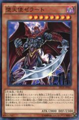 堕天使ゼラート ノーマル SPDS-JP041 闇属性 レベル8【遊戯王カード】