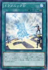 ドラゴニックD ノーマル MACR-JP053 フィールド魔法【遊戯王カード