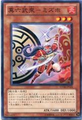 真六武衆-ミズホ ノーマル STOR-JP024 炎属性 レベル3 【遊戯王カード】
