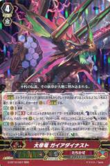 大帝竜 ガイアダイナスト G-BT10/007  RRR 【カードファイト!! ヴァンガードG】たちかぜ