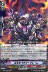焼炎竜 ギガントフレイム G-BT10/016  RR 【カードファイト!! ヴァンガードG】たちかぜ