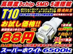 税込88円!!期間限定ド定番★高品質3倍光SMD 15連級 T10/T16ウエッジ LED ポジション ナンバーランプ サイドマーカー ウインカー 3チップ