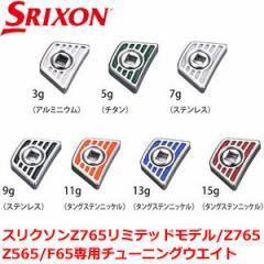 ダンロップ スリクソン Z765リミテッドドライバー/Z765ドライバー/Z565ドライバー/F65専用 チューニング ウエイト