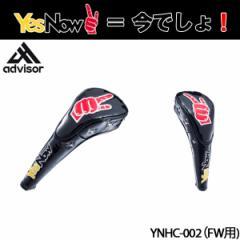アドバイザー ゴルフ Yes Now フェアウェイウッド用 ヘッドカバー YNHC-002