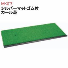 【練習用品】 ライト シルバーマットゴム付 カール芝 M-27