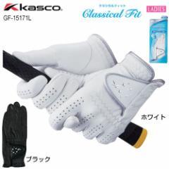 【両手用】 キャスコ レディース ゴルフグローブ クラシカルフィット GF-1517LW
