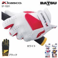 【左手用】 キャスコ ゴルフグローブ バツフィット レギュラー SF-15201