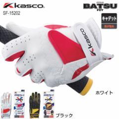 【左手用】 キャスコ ゴルフグローブ バツフィット キャデット SF-15202