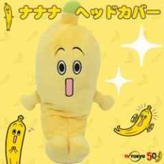 ナナナ ドライバー用 ヘッドカバー H-256 TV東京 テレ東 キャラ キャラクター 人気 バナナ 460cc対応